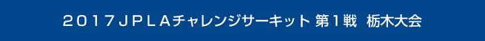 2017JPLAチャレンジサーキット 第1戦  栃木大会