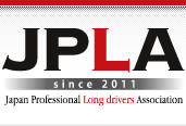 【JPLA】日本プロフェッショナルロングドライバーズ協会 公式サイト