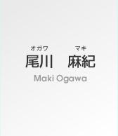 尾川 麻紀