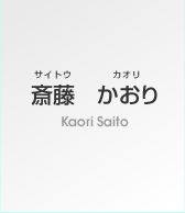斎藤 かおり